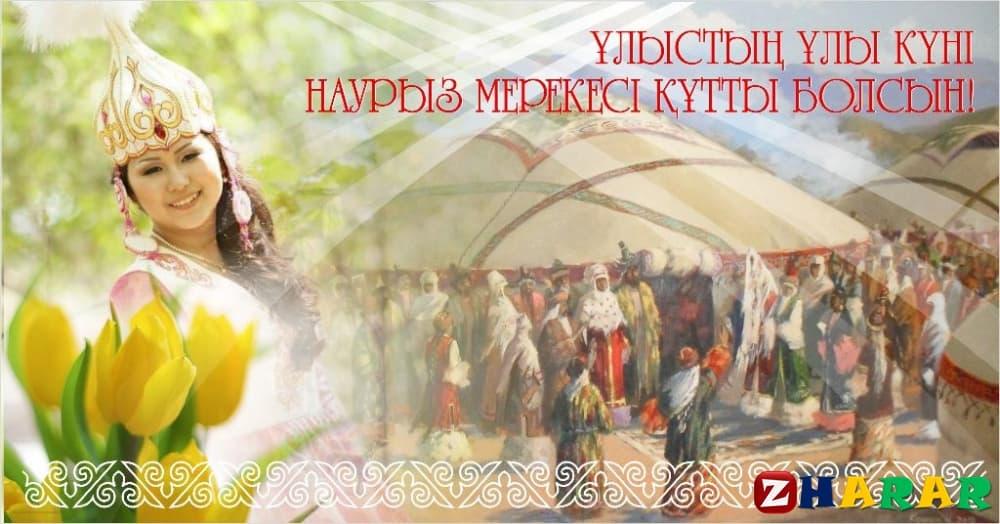 Қазақ тілінен сабақ жоспары: Наурыз тілектері (6 сынып, III тоқсан )