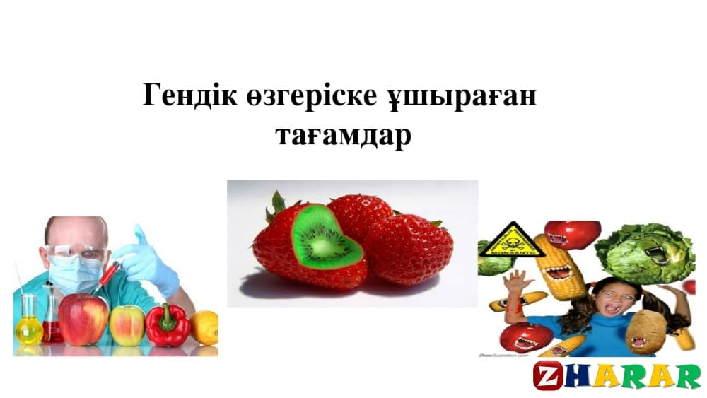Қазақ тілінен сабақ жоспары: Гендік өзгеріске ұшыраған тағамдар (7 сынып, III тоқсан )