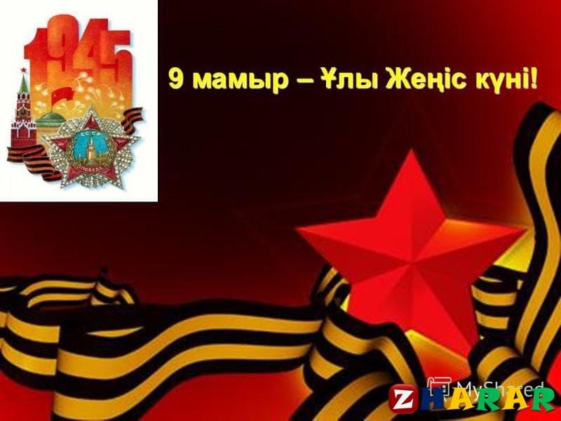 Қазақ тілінен сабақ жоспары: 1-сабақ ЖЕҢІС КҮНІ ҰЛЫ ЕРЛІККЕ ТАҒЗЫМ (7 сынып, IV тоқсан )