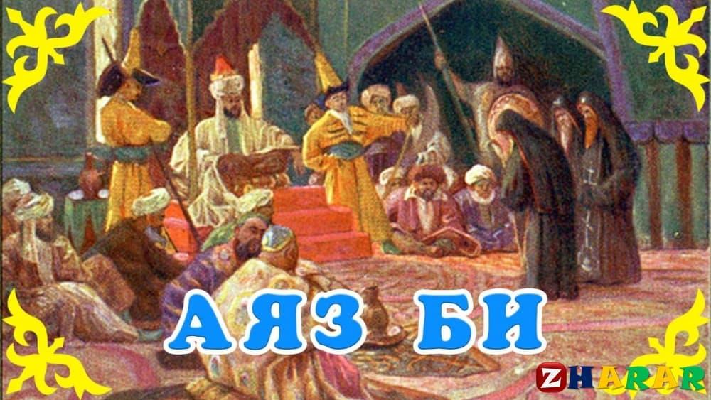 Қазақ әдебиетінен сабақ жоспары: «Аяз би» ертегісі 5-сабақ  (6 сынып, I тоқсан )