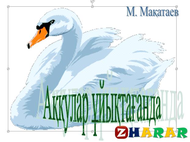Қазақ әдебиетінен сабақ жоспары: Мақатаев «Аққулар ұйықтағанда» поэмасы Қасиет пен қасірет (8 сынып, III тоқсан )
