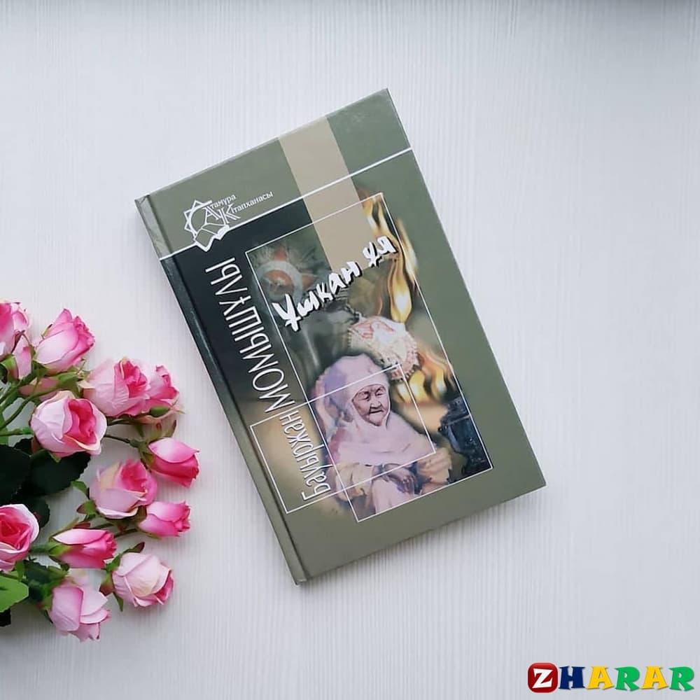 Қазақ әдебиетінен сабақ жоспары: Бауыржан Момышұлы «Ұшқан ұя» романы 6-сабақ (8 сынып, III тоқсан )
