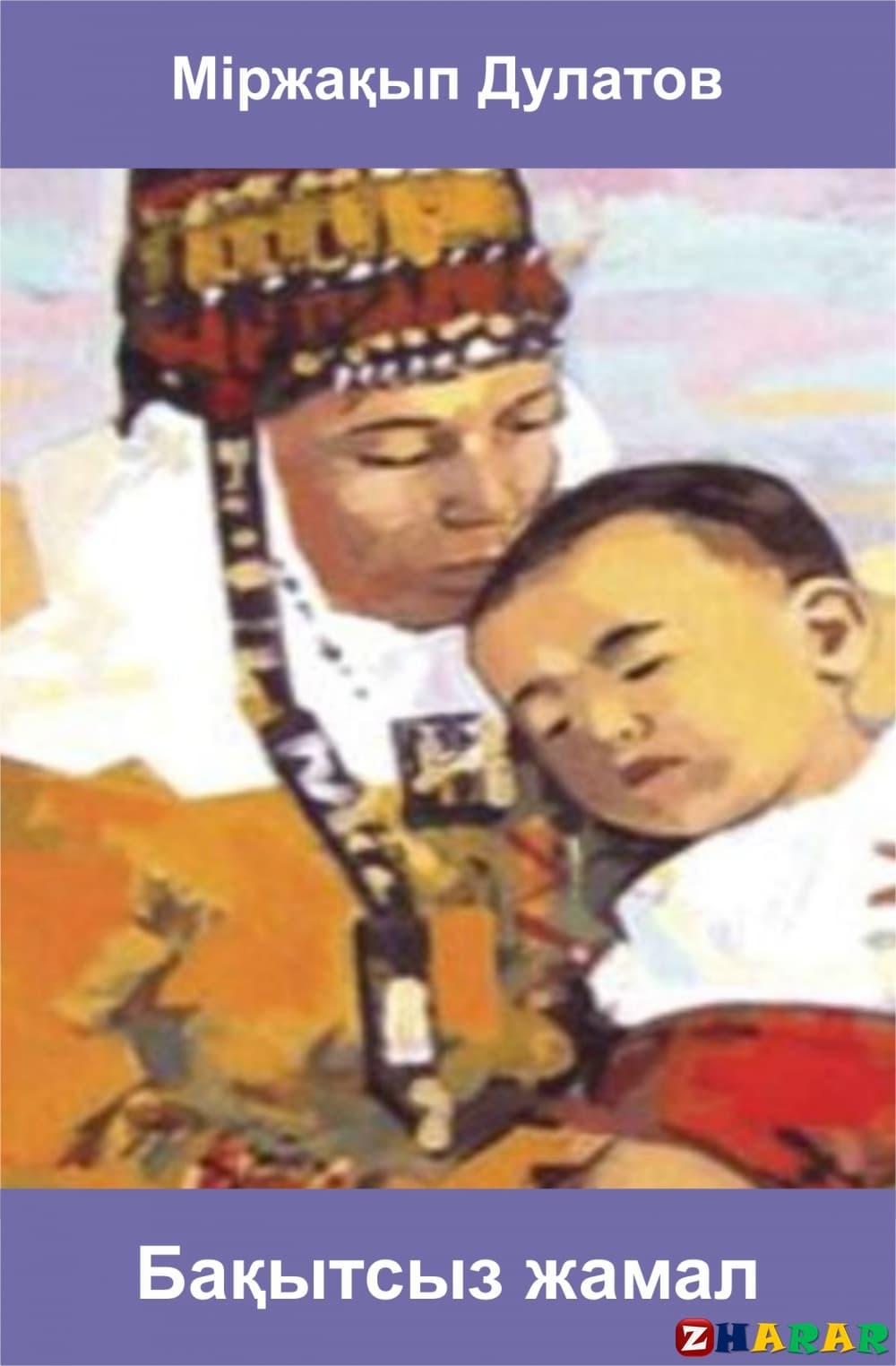 Қазақ әдебиетінен сабақ жоспары: Дулатов «Бақытсыз Жамал» романы 7-сабақ (8 сынып, III тоқсан )