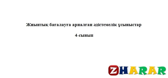 Жиынтық бағалау (СОЧ, СОР) (ТЖБ, БЖБ): Қазақ тілі (4 сынып | 1, 2, 3, 4 тоқсан)