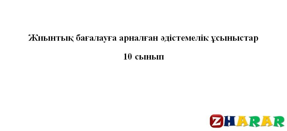 Жиынтық бағалау (ТЖБ, БЖБ) (СОЧ, СОР): Физика [ҚГБ] (10 сынып | 1, 2, 3, 4 тоқсан) казакша Жиынтық бағалау (ТЖБ, БЖБ) (СОЧ, СОР): Физика [ҚГБ] (10 сынып | 1, 2, 3, 4 тоқсан) на казахском языке