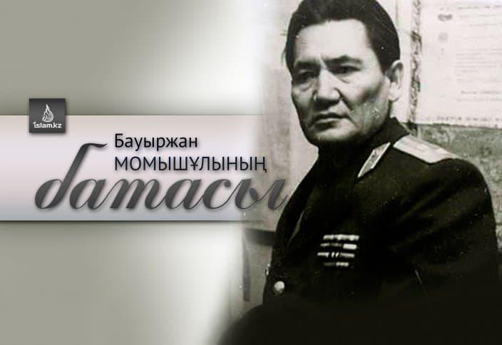 Бата: Бауыржан Момышұлы