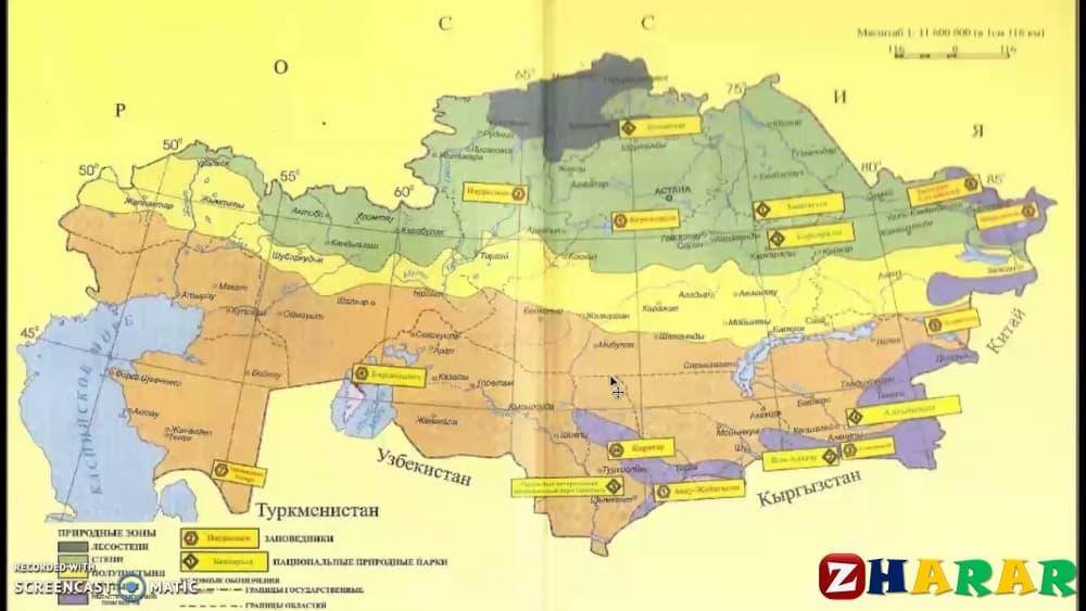 Географиядан сабақ жоспары: Табиғат зонасы (8 сынып, II тоқсан)