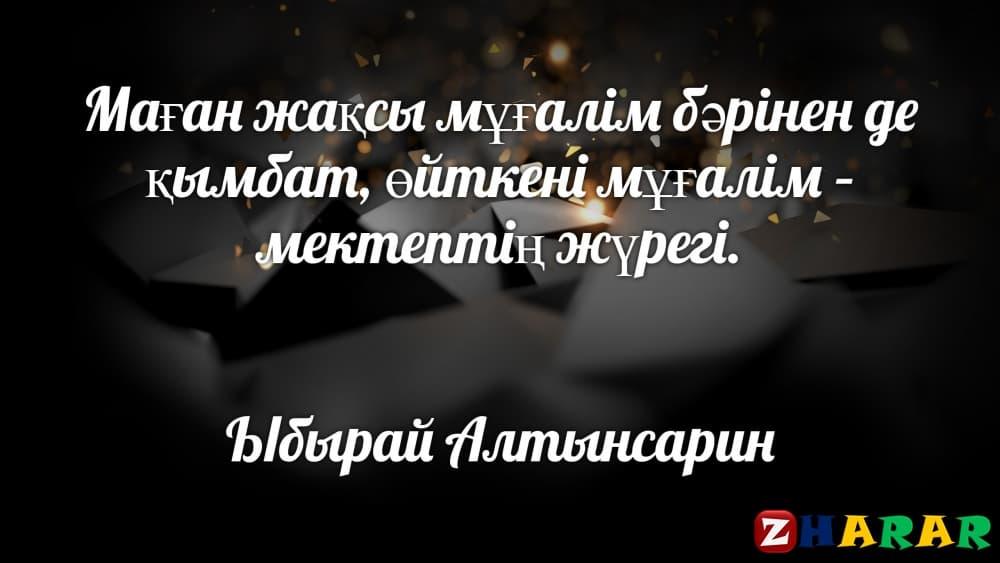 Мақал - мәтел: Ұстаз, мұғалім, оқытушы казакша Мақал - мәтел: Ұстаз, мұғалім, оқытушы на казахском языке