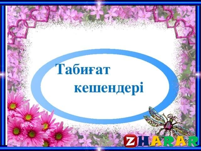 Географиядан сабақ жоспары: Табиғат кешендері (8 сынып, III тоқсан)