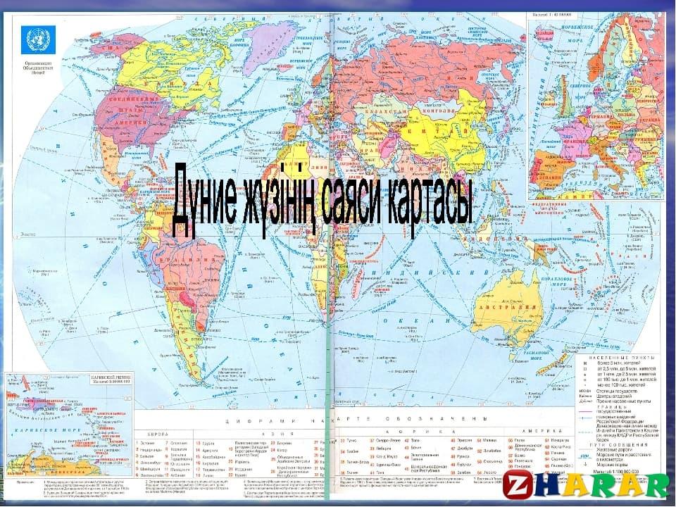 Географиядан сабақ жоспары: Дүниежүзінің саяси картасы №2 (8 сынып, IV тоқсан)