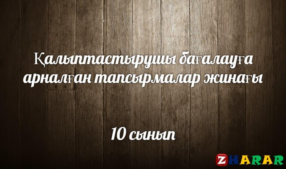 Қалыптастырушы бағалау (ФО): Геометрия [ЖМБ] (10 сынып | 1, 2, 3, 4 тоқсан) казакша Қалыптастырушы бағалау (ФО): Геометрия [ЖМБ] (10 сынып | 1, 2, 3, 4 тоқсан) на казахском языке