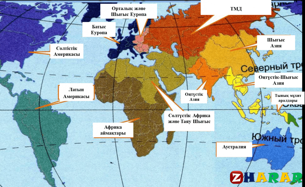Географиядан сабақ жоспары: Кешенді географиялық аймақтандыру №1 (10 сынып, IV тоқсан)