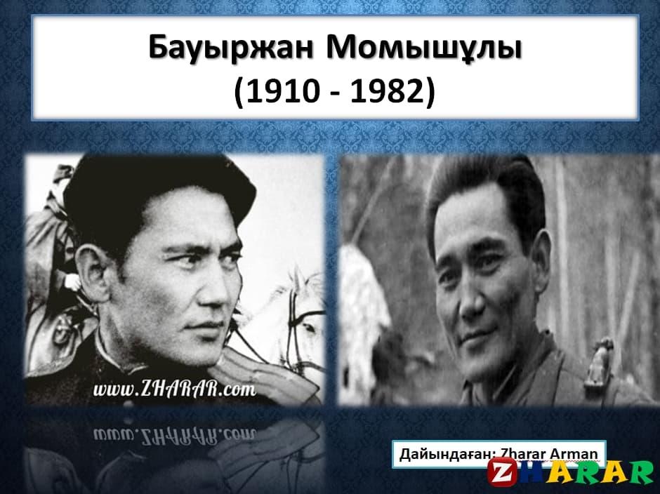 Бауыржан Момышұлы өмірбаяны - kz »Презентациялар